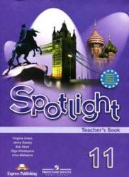 учебник spotlight 11 класс читать
