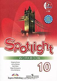 Английский рабочая тетрадь 10 класс spotlight скачать.