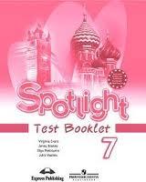 английский spotlight 3 класс аудио