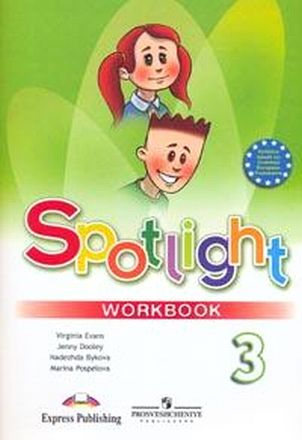 Скачать рабочая тетрадь по английскому 3 класс.