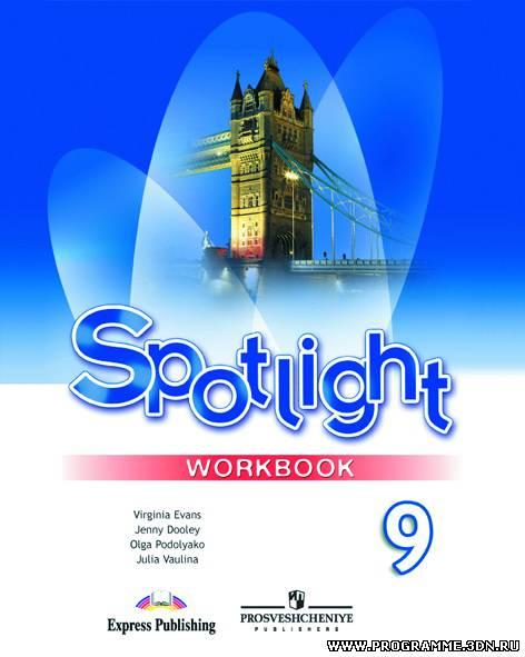 скачать решебник по тетрадям spotlight 8 класс